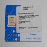 Сим карты с безлимитным интернетом от Ростелеком, Мегафон и других операторов