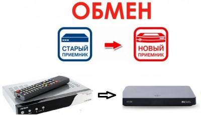 Обмен ресиверов Триколор ТВ по акции - 2021 год