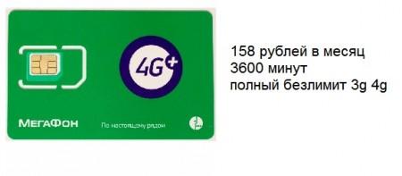 Сим карта мегафон генеральный 158 рублей