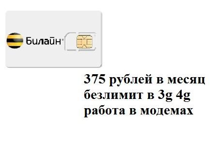 Безлимитный интернет от Билайн за 375 р в месяц