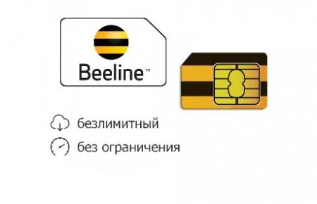 Билайн безлимитный интернет 4g за 300 руб.
