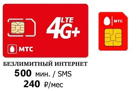 Пакет услуг МТС включающий 500 минут разговора и СМС сообщений а также интернет без ограничений