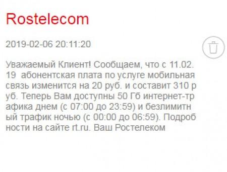Суперсимка XXL безлимитный интернет от Ростелеком