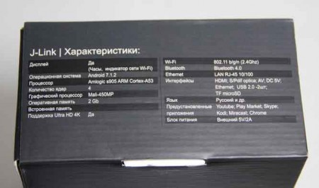 Android TV BOX DVS J-Link - полноценный мультимедийный центр