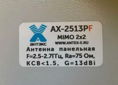Ax 2513pf mimo 2x2 с подставкой