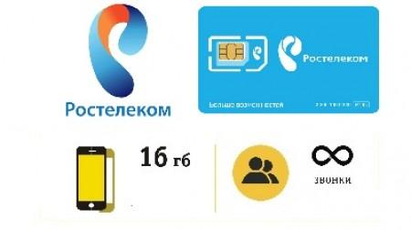 Ростелеком 500 рублей за безлимитные разговоры