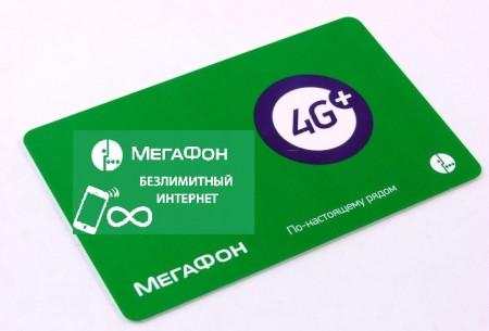 Безлимитный интернет мегафон 300 рублей