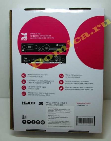 EVO 07A HD с картой на 6 месяцев
