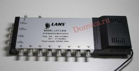 Мультисвитч Lans lct ls-58