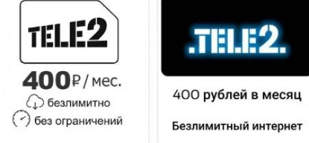 Теле2 безлимит 400 корпоративный 2021г