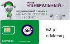 Sim карта Мегафон Генеральный 62 безлимит