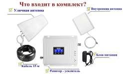 Комплект усиления сотовой связи и интернета для дачи