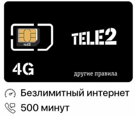 Безлимитный интернет от Теле2 и 500 мин по РФ за 415 руб