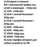 4g интернет теле2 по России