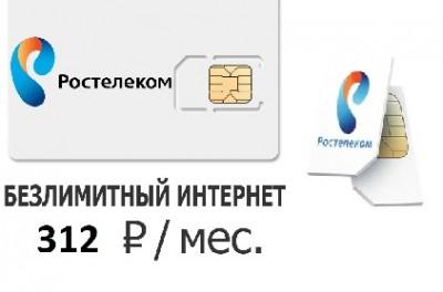 Безлимитный интернет от Ростелеком РТ 312