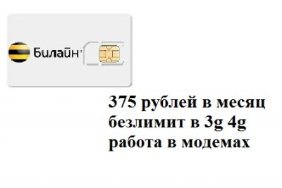 Билайн  375 3g и 4g безлимитный интернет