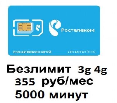 Тариф Ростелеком 355 с 5000 минут и 3g 4g