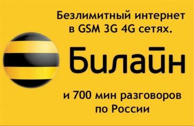 Beeline 200 безлимитный интернет 3g 4g
