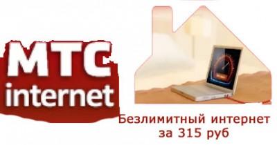 МТС 315