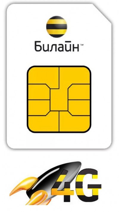 Тариф интернет без ограничений от Билайн за 270 рублей