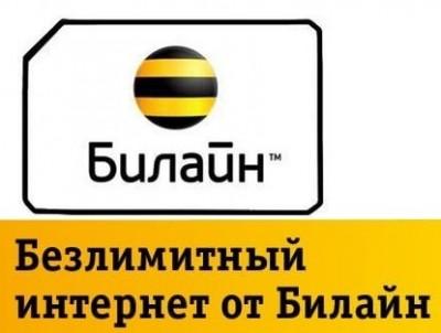 Безлимитный интернет Билайн 450 рублей