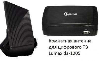 Комнатная антенна DVB-t2 lumax da-1205