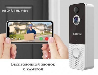 Eken t8 дверной звонок с камерой