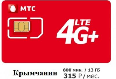 Тариф МТС Крымчанин 316 для Крыма