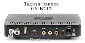 GS b212 ресивер Триколор с dvb s2 тюнером