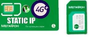 Сим карта мегафон со статическим ip адресом