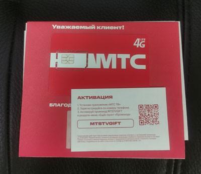 МТС 590 руб сим карта с безлимитными интернетом