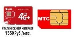 МТС Супербит 1550 рублей полный безлимит и статический IP