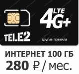 100 гб теле2 за 280 руб тариф 2020 года