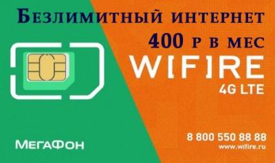 Wifire 400 безлимитный интернет для всех устройств