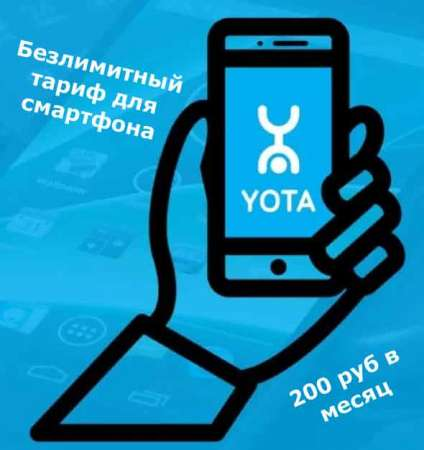Yota 200 рублей в месяц